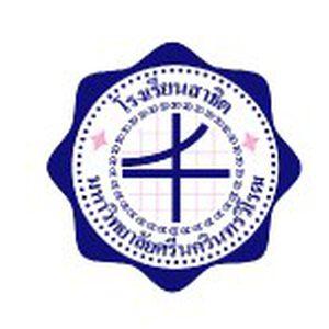 โรงเรียนสาธิตมหาวิทยาลัยศรีนครินทรวิโรฒ ปทุมวัน
