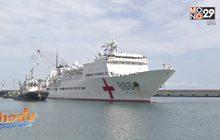 จีนส่งเรือพยาบาลไปเทียบท่าในเวเนซุเอลา