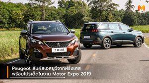 Peugeot สัมผัสเอสยูวีจากฝรั่งเศสพร้อมโปรเด็ดในงาน Motor Expo 2019