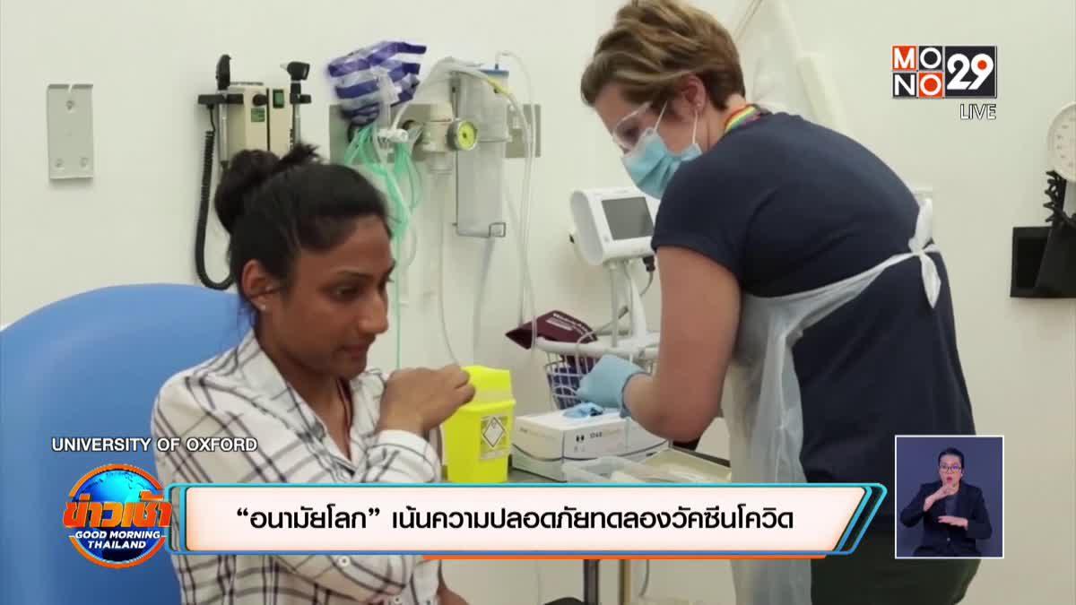 """""""อนามัยโลก"""" เน้นความปลอดภัยทดลองวัคซีนโควิด"""