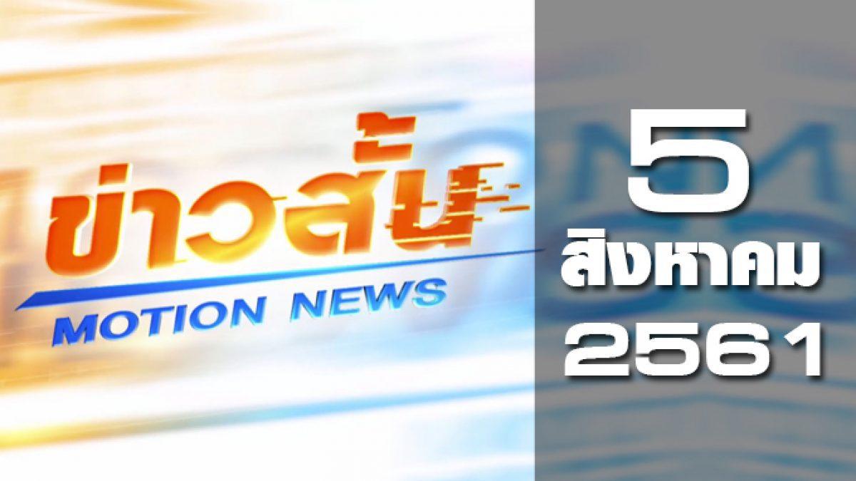 ข่าวสั้น Motion News Break 2 05-08-61