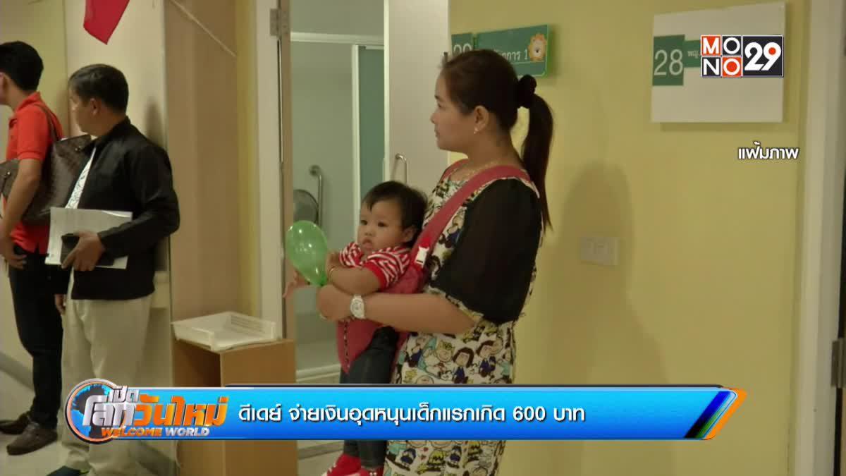 ดีเดย์ จ่ายเงินอุดหนุนเด็กแรกเกิด 600 บาท