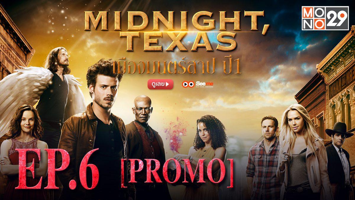Midnight, Texas เมืองมนตร์สาป ปี1 EP.6 [PROMO]