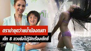 กบ รู้สึกผิด! โฟกัส ณดา มากกว่า ณดล ย้ำเจตนารูปชุดว่ายน้ำ ลูกสาวยังไม่รู้จักเซ็กซี่
