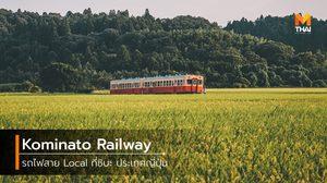 [รีวิว] Kominato Railway รถไฟสาย local ที่ชิบะ กับวิวข้างทางสวยๆ และสถานี Totoro