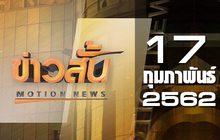 ข่าวสั้น Motion News Break 2 17-02-62