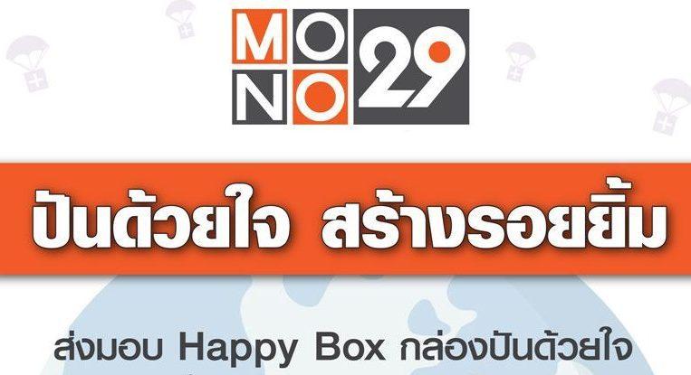 """ช่อง """"MONO29"""" ร่วมส่งต่อกำลังใจให้ผู้ชม ผ่านโครงการ """"โมโน 29 ปันด้วยใจ สร้างรอยยิ้ม"""""""