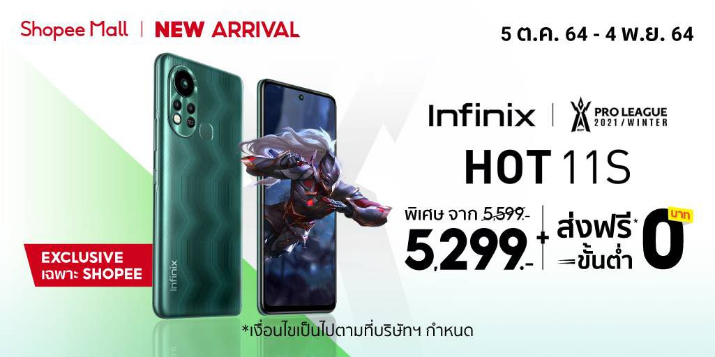 Infinix HOT 11S จัดโปรฯ สุดคุ้ม เอาใจสายเกมมิ่งอย่างต่อเนื่อง เอ็กซ์คลูซีฟเพียง 5,299 บาท เฉพาะบน Shopee เท่านั้น
