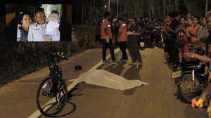 เหตุคนร้ายจ่อยิงสมาชิกอบต.นาวงเสียชีวิตขณะปั่นจักรยานกลับบ้าน