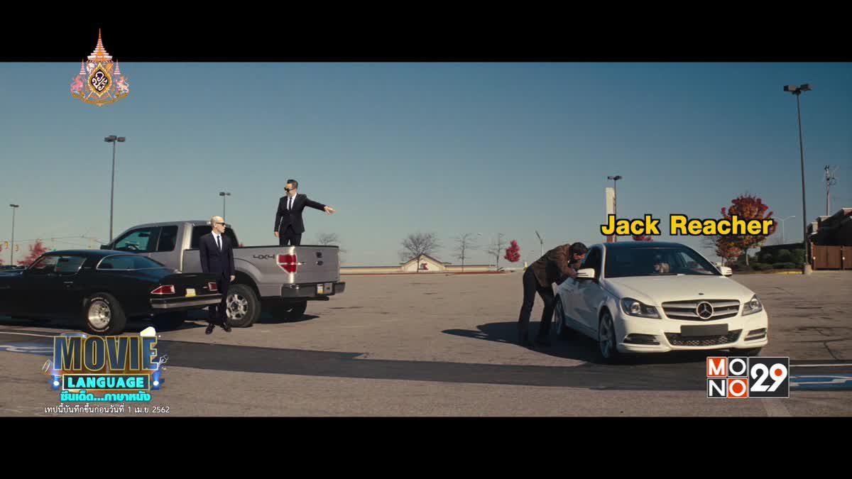 Movie Language จากภาพยนตร์เรื่อง : Jack Reacher