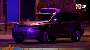 อูเบอร์ สั่งหยุดทดสอบ หลังรถไร้คนขับชนคนตาย !!