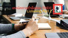 เทคนิคการทำข้อสอบ TOEIC Listening Part 2 แบบได้คะแนนปังๆ