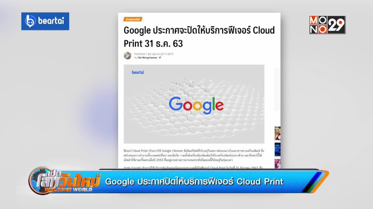 Google ประกาศปิดให้บริการฟีเจอร์ Cloud Print