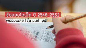 ข้อสอบ O-NET + เฉลย ชั้น ม.6
