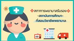 รายชื่อสถาบันการศึกษา ที่สอนวิชาชีพพยาบาล