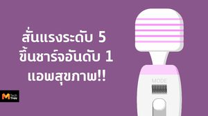 Massage Machine แอพนวดยอดฮิตถูกใจสาวๆ ขึ้นชาร์จแอพสุขภาพฟรียอดนิยม!!