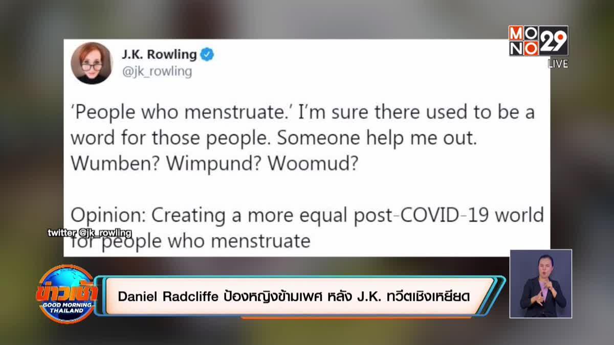 Daniel Radcliffe ป้องหญิงข้ามเพศ หลัง J.K. ทวีตเชิงเหยียด