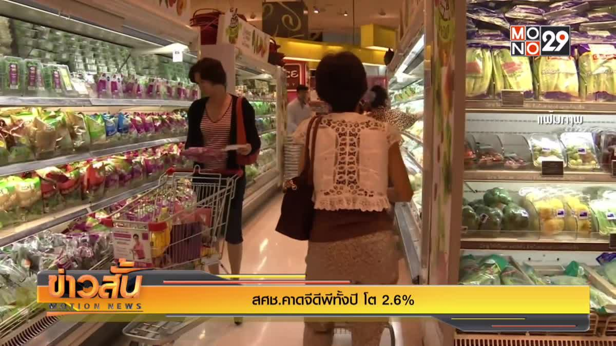 สศช.คาดจีดีพีทั้งปี โต 2.6%