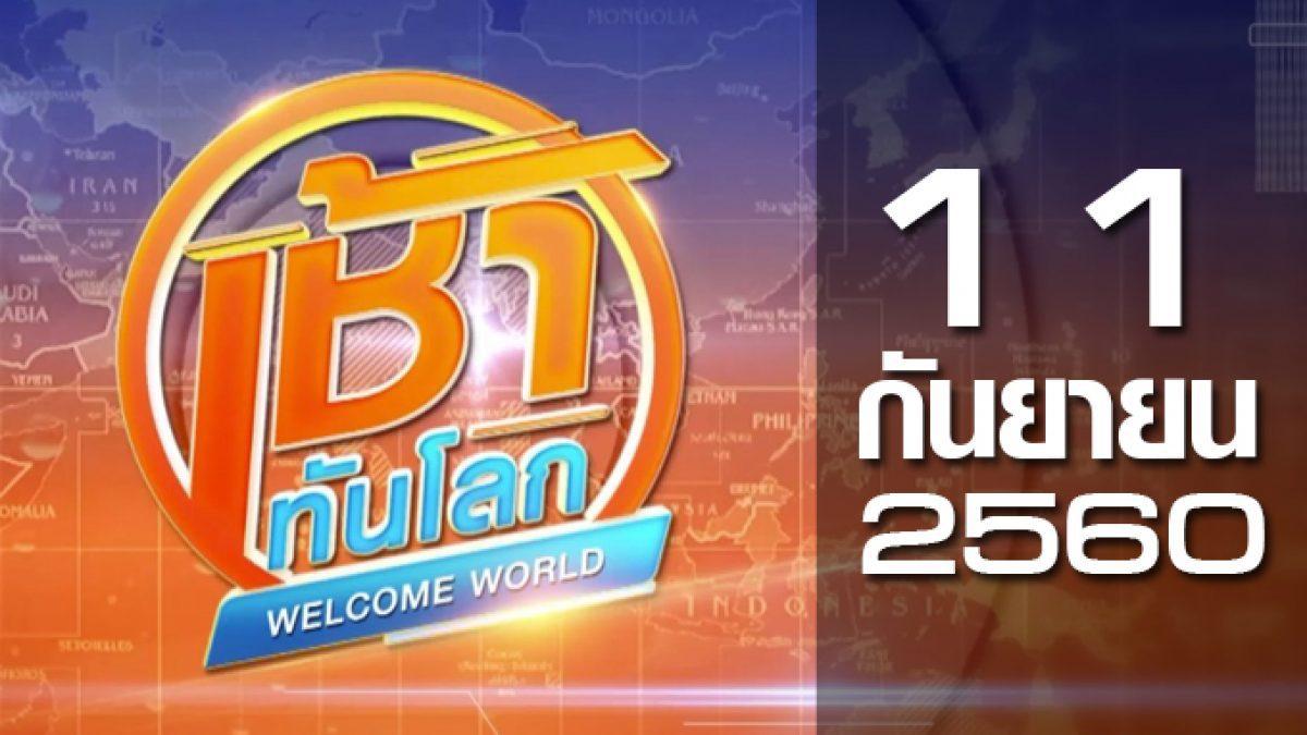เช้าทันโลก Welcome World 11-09-60