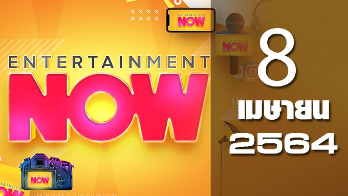 Entertainment Now 08-04-64