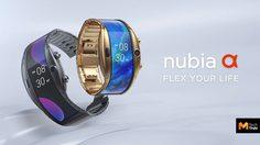 เผยโฉม nubia Alpha สมาร์ทวอทช์ ที่กางออกเป็น สมาร์ทโฟน ล้ำโคตรๆ
