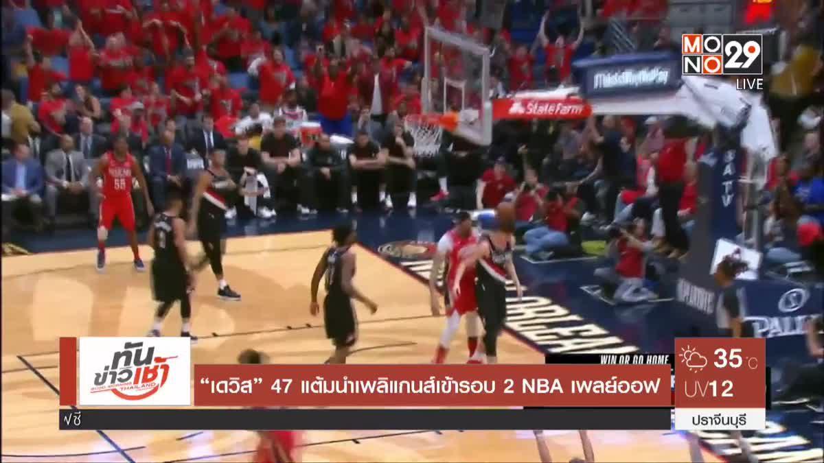 """""""เดวิส"""" 47 แต้มนำเพลิแกนส์เข้ารอบ 2 NBA เพลย์ออฟ"""