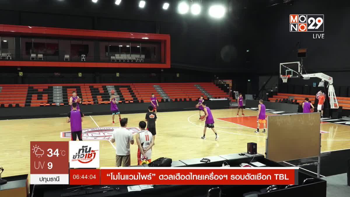 """""""โมโนแวมไพร์"""" ดวลเดือดไทยเครื่องฯ รอบตัดเชือก TBL"""