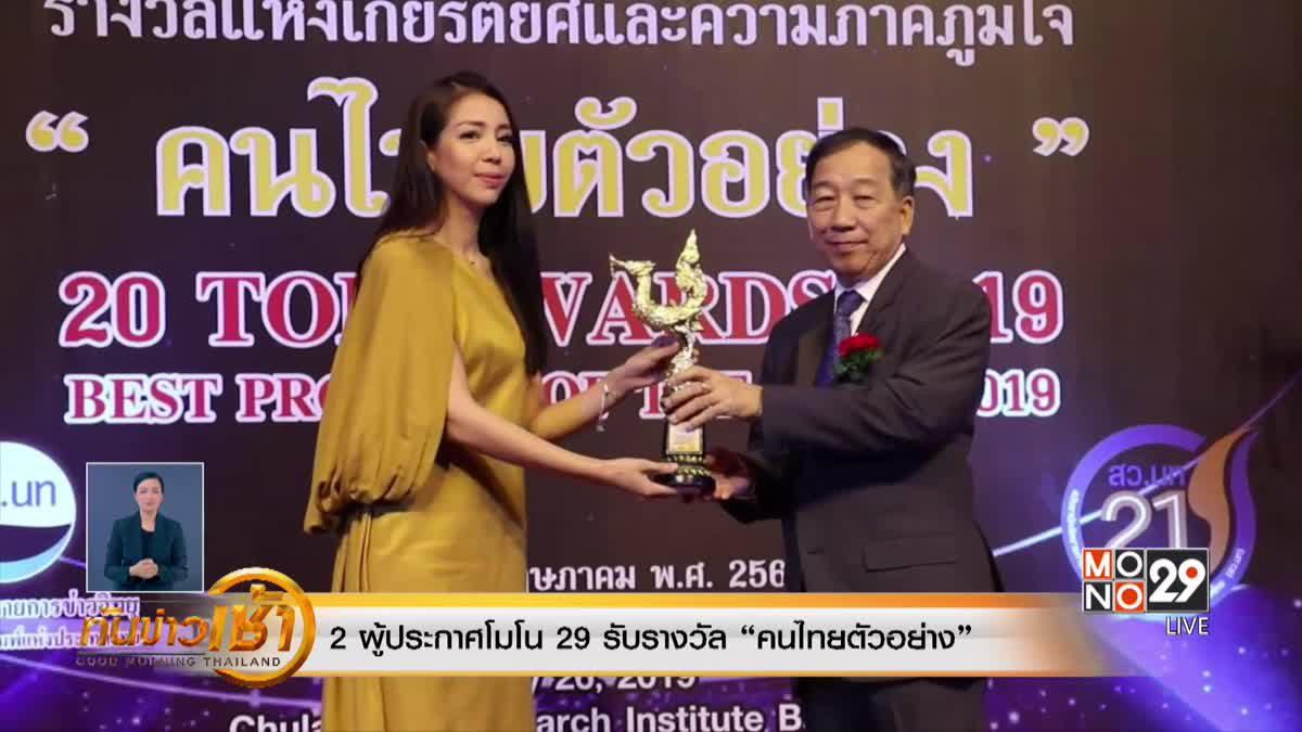 """2 ผู้ประกาศโมโน 29 รับรางวัล """"คนไทยตัวอย่าง"""""""