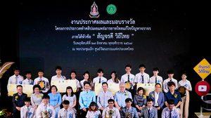 """สวธ. จัดพิธีมอบรางวัล ประกวดทำคลิป """"สัญจรดี วิถีไทย"""" และการเขียนเรื่องสั้น """"มารยาทไทย และมารยาทในสังคม"""""""