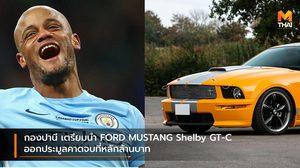 กองปานี เตรียมนำ FORD MUSTANG Shelby GT-C ออกประมูลคาดจบที่หลักล้านบาท