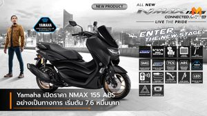 Yamaha เปิดราคา NMAX 155 ABS อย่างเป็นทางการ เริ่มต้น 7.6 หมื่นบาท
