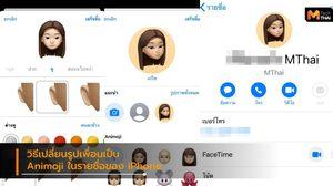 วิธีเปลี่ยนรูปเพื่อนในรายชื่อเป็นAnimoji บน iPhone