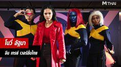 โบวี่ อัฐมา เปลี่ยนลุคเป็น จีน เกรย์ ในงาน Thailand Gala Premiere X-Men : Dark Phoenix