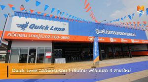 Quick Lane ฉลองครบรอบ 1 ปีในไทย พร้อมฉลองเปิด 4 สาขาใหม่