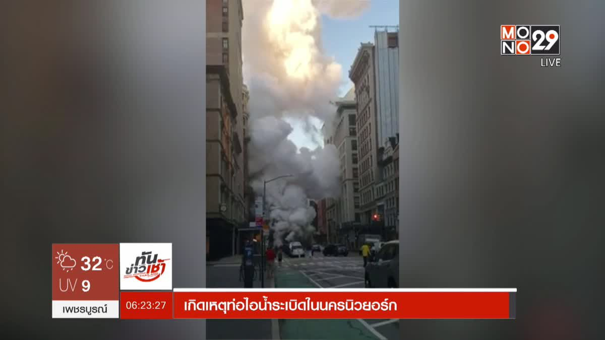 เกิดเหตุท่อไอน้ำระเบิดในนครนิวยอร์ก