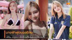 เปิดวาร์ปสาวสวย เฟิร์น ณัฐฌา นางฟ้าแห่งวงการฟุตบอลไทย