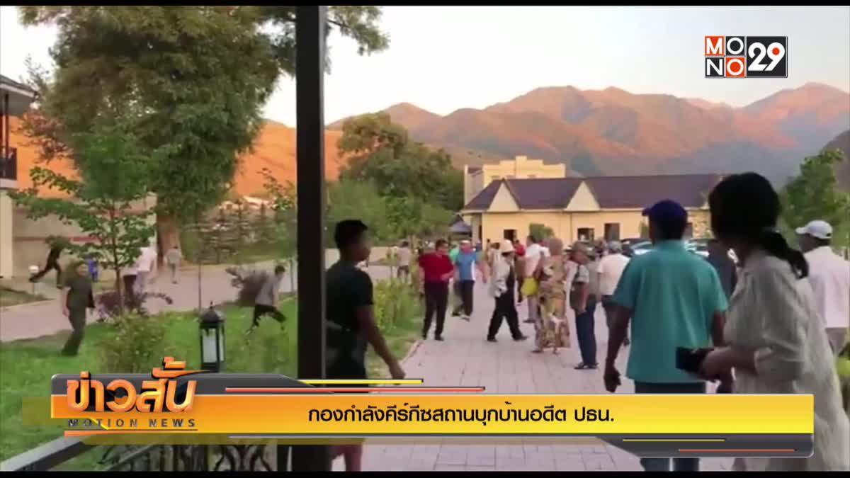 ข่าวสั้น Motion News 08-08-62