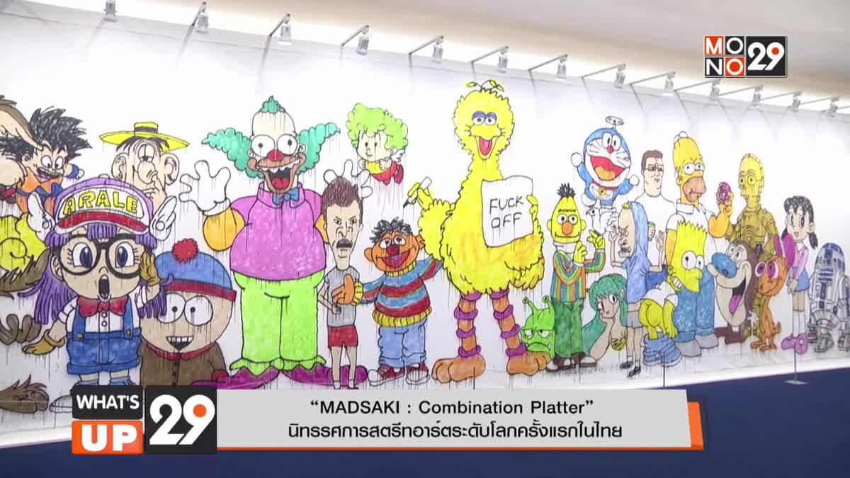 """""""MADSAKI : Combination Platter"""" นิทรรศการสตรีทอาร์ตระดับโลกครั้งแรกในไทย"""