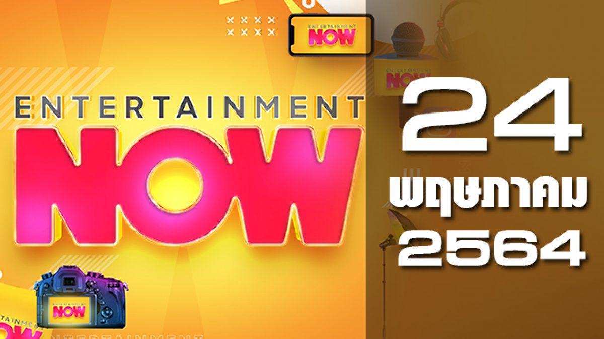Entertainment Now 24-05-64