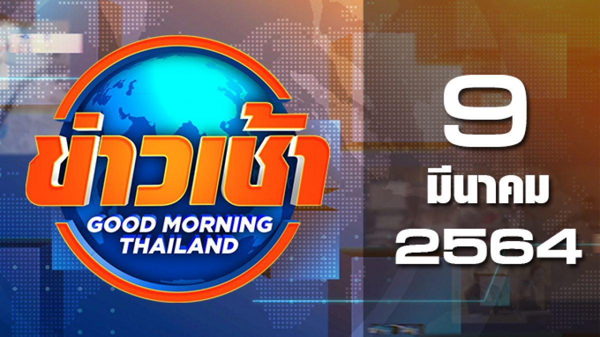 ข่าวเช้า Good Morning Thailand 09-03-64