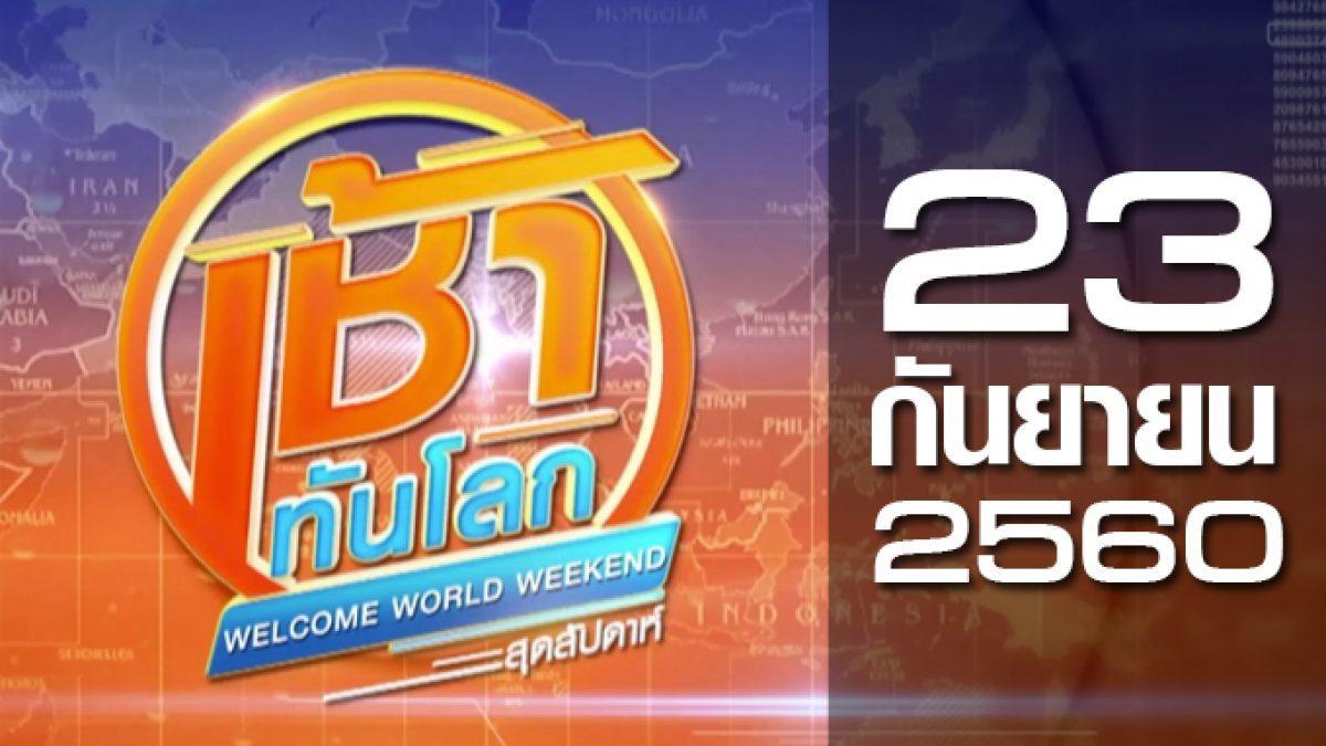 เช้าทันโลก สุดสัปดาห์ Welcome World Weekend 23-09-60