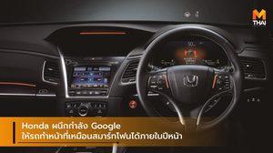 Honda ผนึกกำลัง Google ให้รถทำหน้าที่เหมือนสมาร์ทโฟนได้ภายในปีหน้า