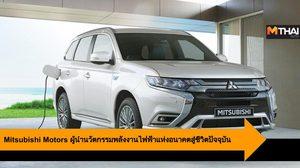 Mitsubishi Motors ผู้นำนวัตกรรมพลังงานไฟฟ้าแห่งอนาคตสู่ชีวิตปัจจุบัน