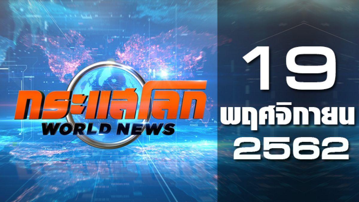 กระแสโลก World News 19-11-62