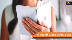 Microsoft เปิดตัว Surface Duo มือถือ 2 หน้าจอแบบพับได้