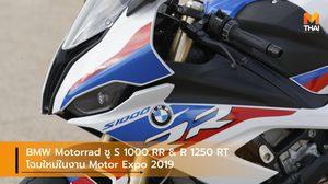 BMW Motorrad ชู S 1000 RR & R 1250 RTโฉมใหม่ในงาน Motor Expo 2019