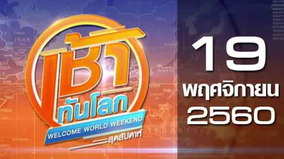 เช้าทันโลกสุดสัปดาห์ Welcome World Weekend 19-11-60