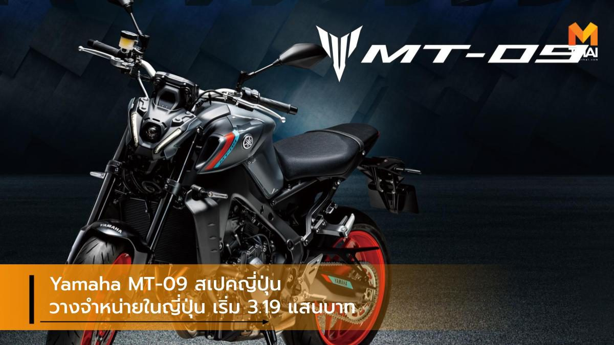 Yamaha MT-09 สเปคญี่ปุ่น วางจำหน่ายในญี่ปุ่น เริ่ม 3.19 แสนบาท
