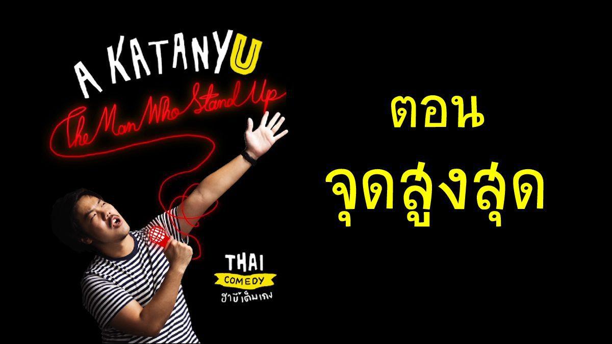 A-Katanyu Show: จุดสูงสุดของโชว์ ฉบับ A-Katanyu มันเป็นอย่างไรกัน