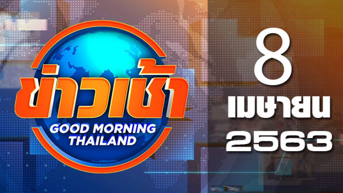 ข่าวเช้า Good Morning Thailand 08-04-63